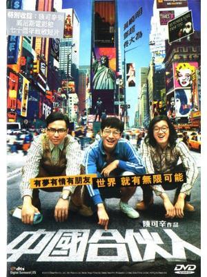 American Dreams in China(英題)