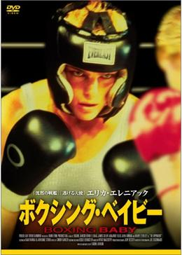 ボクシング・ベイビー