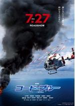 劇場版コード・ブルー -ドクターヘリ緊急救命-