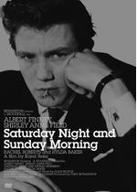 土曜の夜と日曜の朝