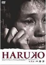 HARUKO ハルコ