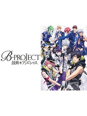 B-PROJECT〜鼓動*アンビシャス〜