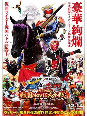仮面ライダー鎧武×仮面ライダーウィザード 天下分け目のMOVIE大戦