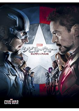 Captain america  civil war global est and vod digital pre order japan 1920 x 2560   japan texted+%281%29