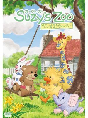 Suzy's Zoo だいすき! ウィッツィー