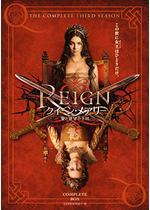 REIGN/クイーン・メアリー ~愛と欲望の王宮~ <サード・シーズン>