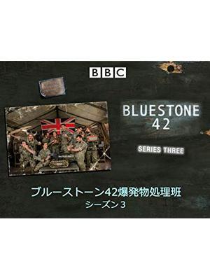 ブルーストーン42 爆発物処理班 シーズン3