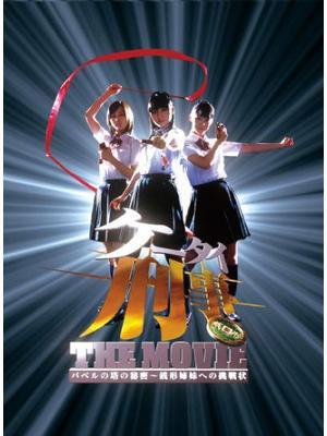 ケータイ刑事(デカ) THE MOVIE バベルの塔の秘密〜銭形姉妹への挑戦状