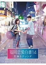 福岡恋愛白書14 〜天神ラブソング〜