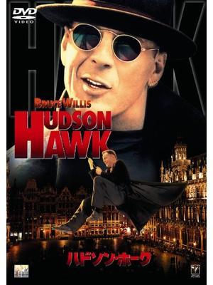 ハドソン・ホーク