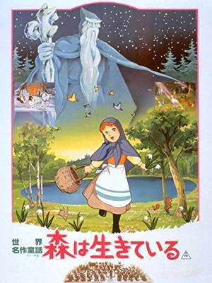 世界名作童話 森は生きている