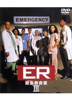 ER緊急救命室Ⅲ <サード・シーズン>