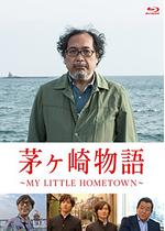 茅ヶ崎物語 〜MY LITTLE HOMETOWN〜