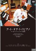 アート・オブ・トイピアノ/マーガレット・レン・タンの世界
