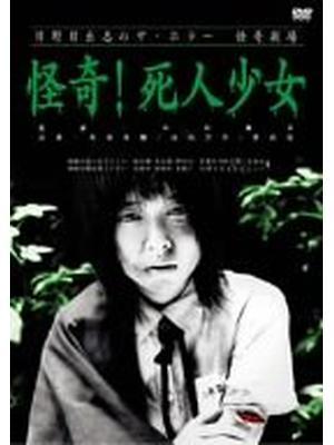日野日出志のザ・ホラー 怪奇劇場 〜第一夜〜
