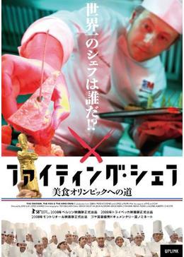 ファイティングシェフ〜美食オリンピックへの道〜