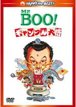 Mr.BOO!ギャンブル大将