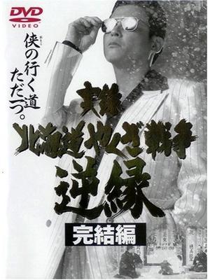 実録・北海道やくざ戦争 逆縁 完結編