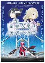 結城友奈は勇者である 鷲尾須美の章 第2章 「たましい」