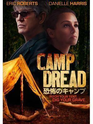 恐怖のキャンプ