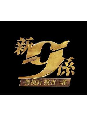 新・警視庁捜査一課9係 season2