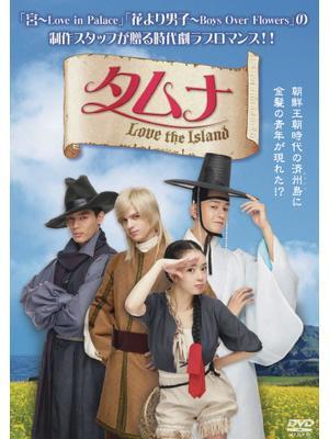 タムナ~Love the Island