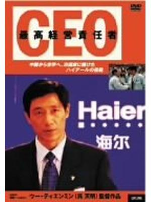 CEO [最高経営責任者]