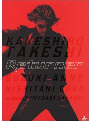 Returner リターナー