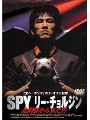 SPY リー・チョルジン/北朝鮮から来た男