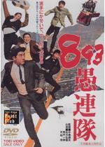 893(やくざ)愚連隊