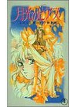 月光のピアス ユメミと銀のバラ騎士団
