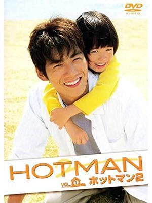 ホットマン2
