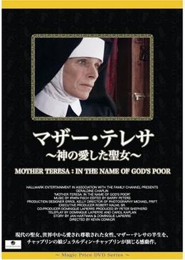 マザーテレサ 神の愛した聖女