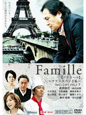 Famille【ファミーユ】 〜フランスパンと私〜/TWILIGHT FILE V