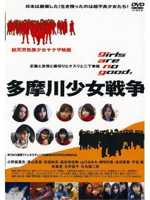 多摩川少女戦争/girls・are・no・good