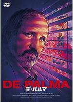 デ・パルマ
