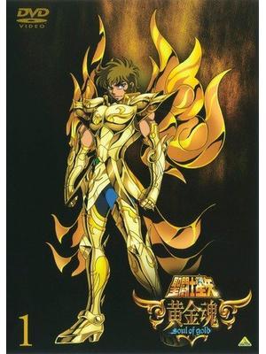 聖闘士星矢 - 黄金魂 soul of gold -
