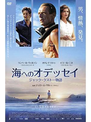 海へのオデッセイ ジャック・クストー物語