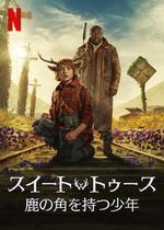 スイート・トゥース: 鹿の角を持つ少年