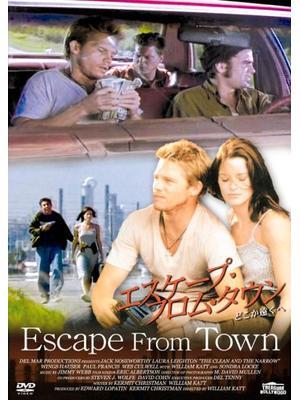 エスケープ・フロム・タウン/どこか遠くへ