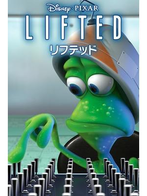 リフテッド