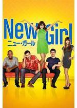 New Girl / ニュー・ガール シーズン1