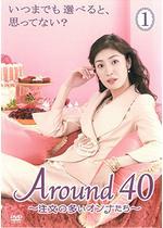 Around40~注文の多いオンナたち~