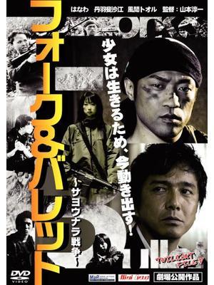 フォーク&バレット 〜サヨウナラ戦争〜/TWILIGHT FILE V