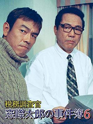 税務調査官・窓際太郎の事件簿6