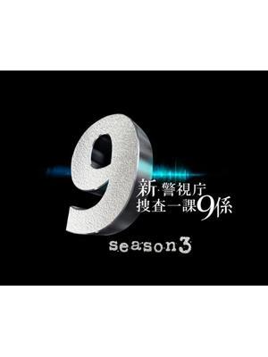 新・警視庁捜査一課9係 season3