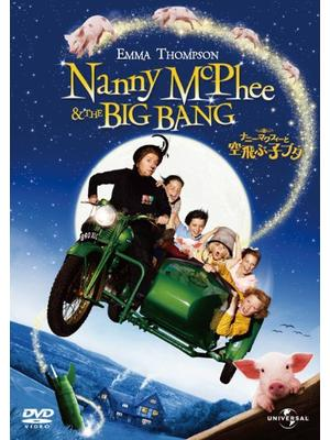 ナニー・マクフィーと空飛ぶ子ブタ