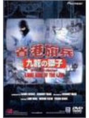 省港旗兵・九龍の獅子/クーロンズ・ソルジャー