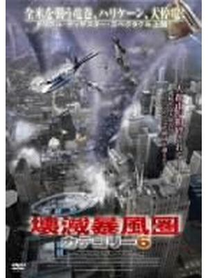 壊滅暴風圏/カテゴリー6