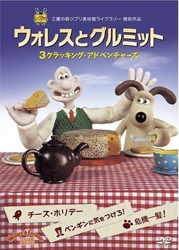 ウォレスとグルミット/チーズ・ホリデー